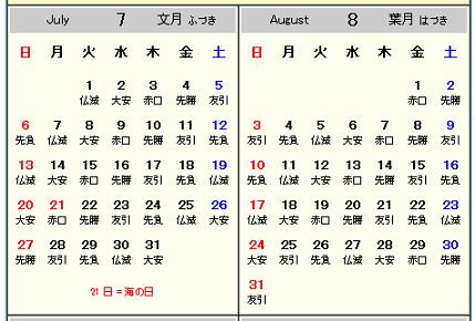 カレンダー2014年!六曜が一目 ... : 六曜日カレンダー2013 : カレンダー