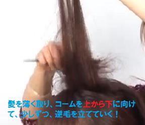 逆毛の立て方