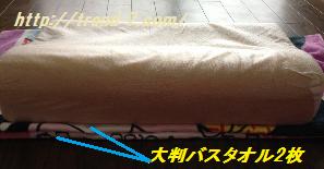 枕バスタオル3