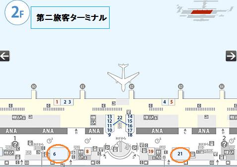 羽田空港 第二