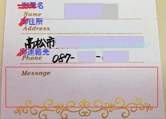 裏面 宛名とメッセージ