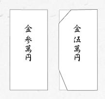 ご祝儀 中袋の書き方